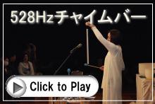 """528Hz""""チャイムバー音源"""