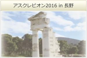 アスクレピオン2016 in 長野