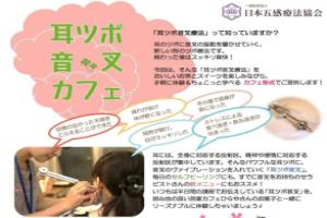 ◎5月26日(木)もぐもぐカフェDe「耳ツボ音叉療法」体験会