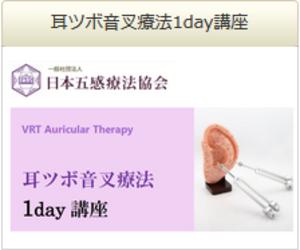 耳ツボ音叉療法1Day講座
