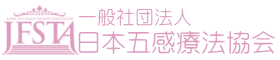 一般社団法人日本五感療法協会